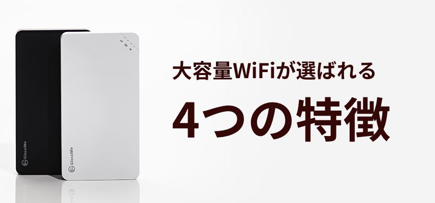 大容量WiFiが選ばれる4つの特徴