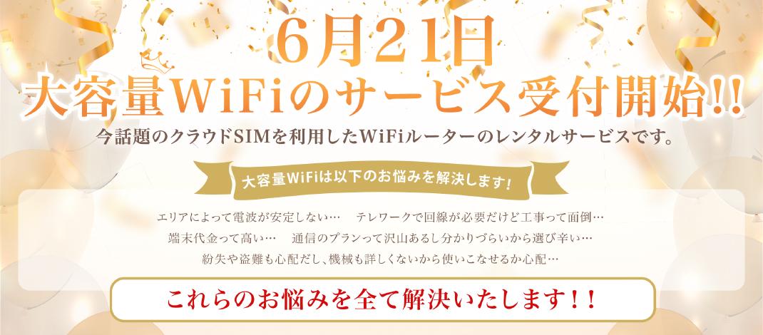 6月15日 大容量WiFiのサービス受付開始!!